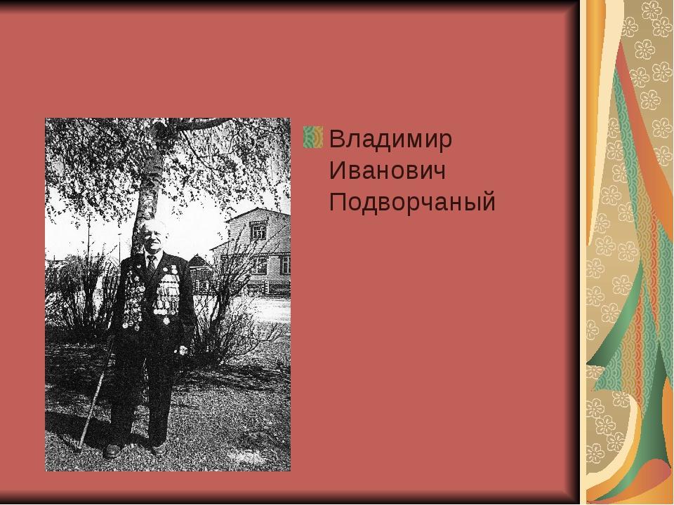 Владимир Иванович Подворчаный