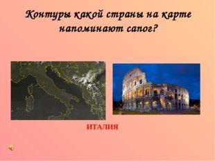 Контуры какой страны на карте напоминают сапог? ИТАЛИЯ