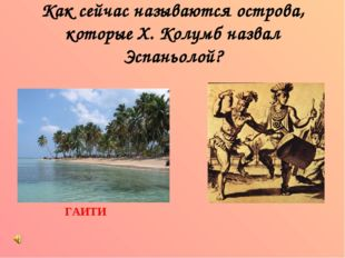 Как сейчас называются острова, которые Х. Колумб назвал Эспаньолой? ГАИТИ