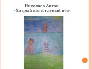 Николаев Антон «Хитрый кот и глупый пёс»