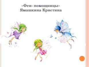 «Феи- помощницы» Ямашкина Кристина