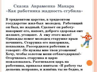 Сказка Авраменко Макара «Как работника жадность сгубила» В тридевятом царстве