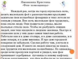 Ямашкина Кристина «Феи- помощницы» Каждый раз, когда на город опускалась ночь