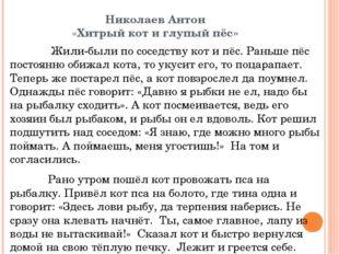 Николаев Антон «Хитрый кот и глупый пёс» Жили-были по соседству кот и пёс. Ра