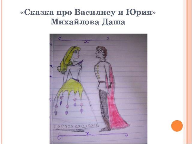 «Сказка про Василису и Юрия» Михайлова Даша