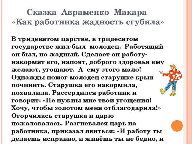 Сказка Авраменко Макара «Как работника жадность сгубила» В тридевятом царстве...