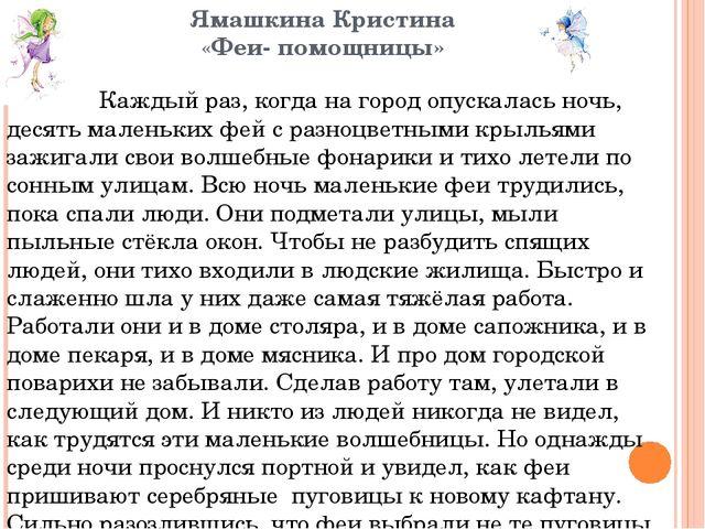 Ямашкина Кристина «Феи- помощницы» Каждый раз, когда на город опускалась ночь...