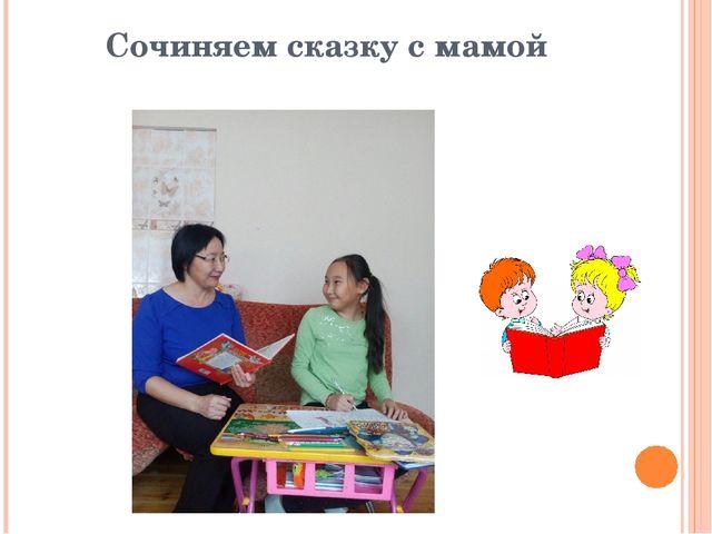Сочиняем сказку с мамой