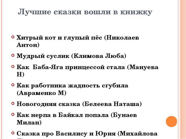 Лучшие сказки вошли в книжку Хитрый кот и глупый пёс (Николаев Антон) Мудрый...