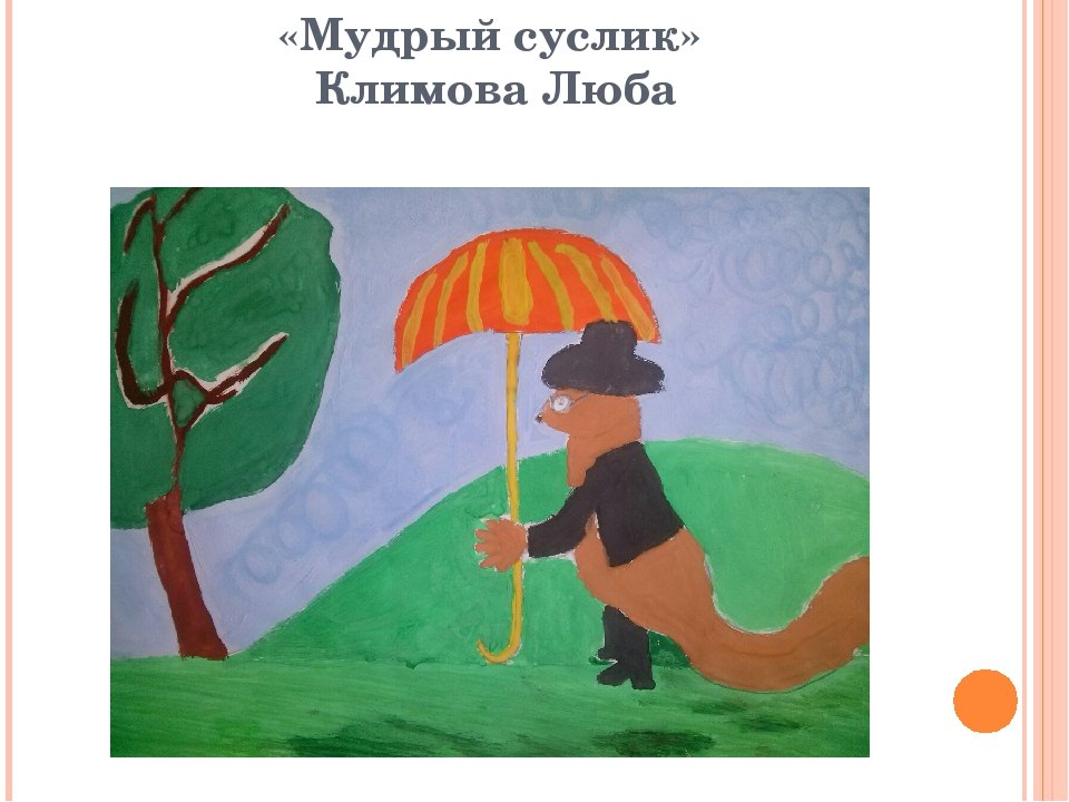 «Мудрый суслик» Климова Люба