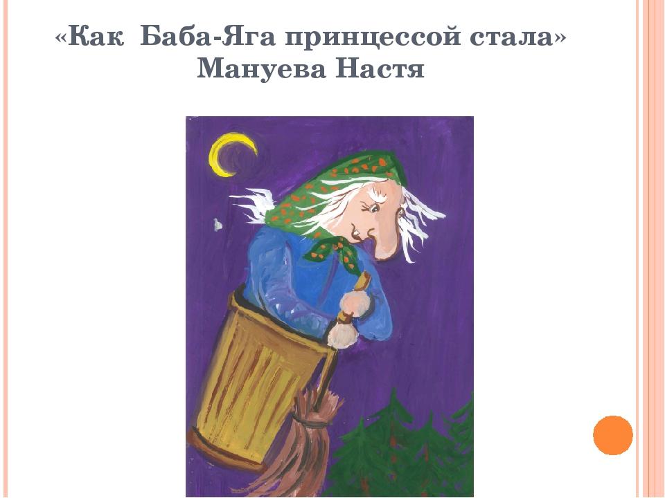 «Как Баба-Яга принцессой стала» Мануева Настя