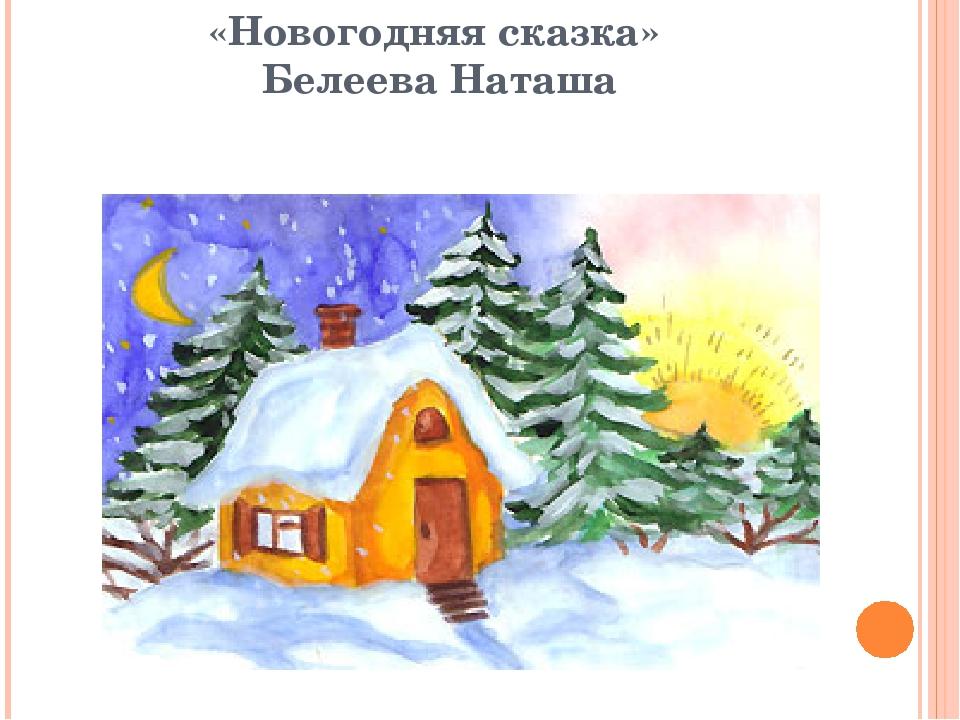 «Новогодняя сказка» Белеева Наташа