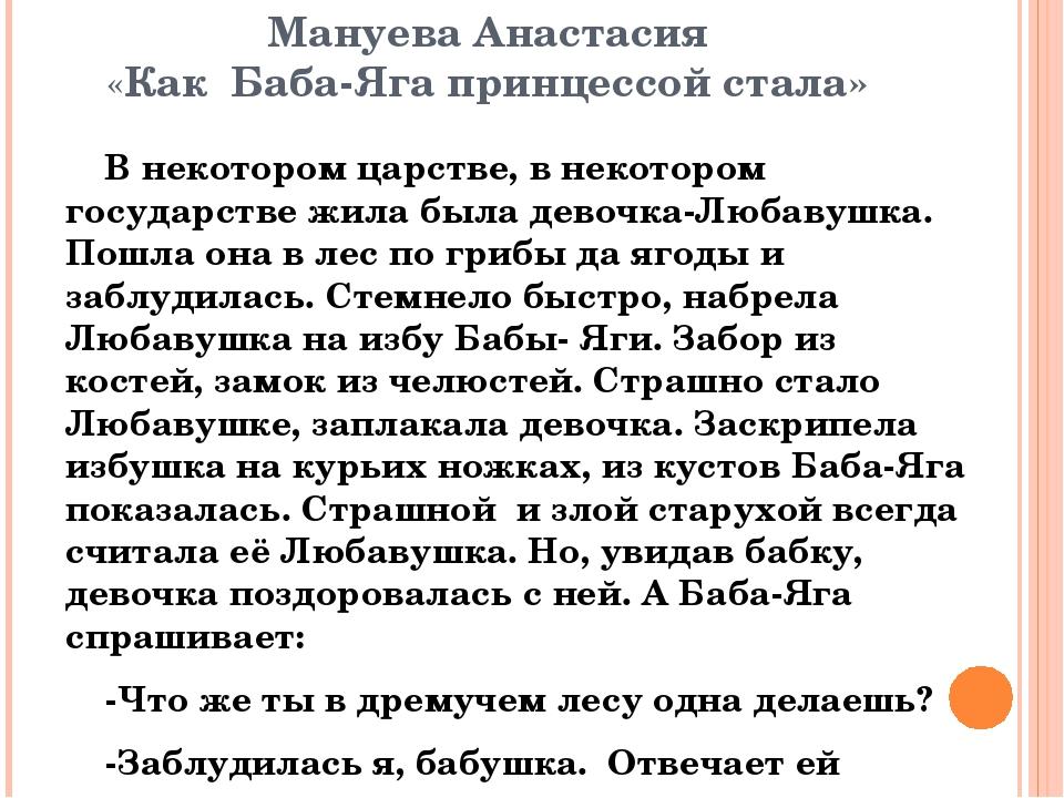 Мануева Анастасия «Как Баба-Яга принцессой стала» В некотором царстве, в неко...