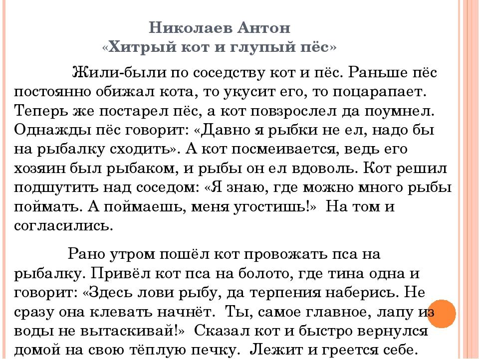 Николаев Антон «Хитрый кот и глупый пёс» Жили-были по соседству кот и пёс. Ра...