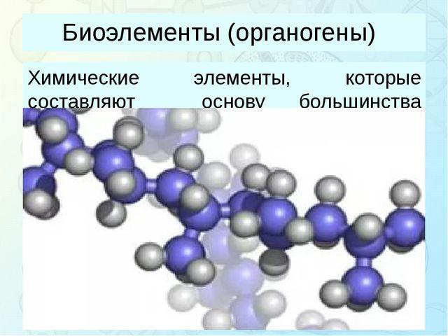 Биоэлементы (органогены) Химические элементы, которые составляют основу больш...