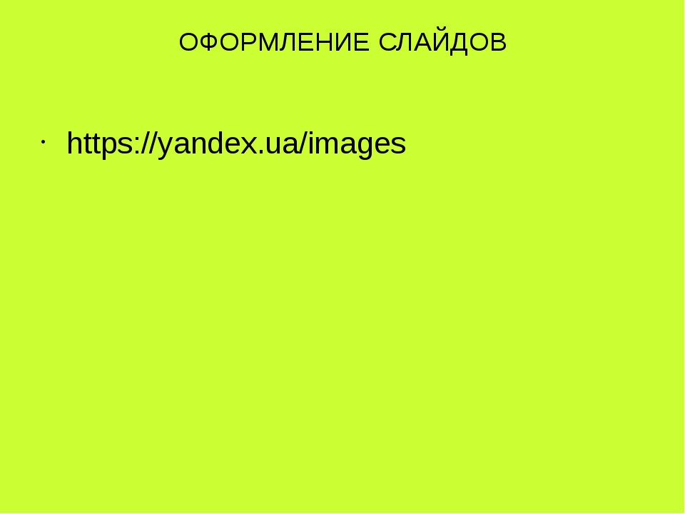 ОФОРМЛЕНИЕ СЛАЙДОВ https://yandex.ua/images