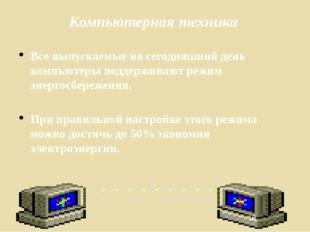 Компьютерная техника Все выпускаемые на сегодняшний день компьютеры поддержив