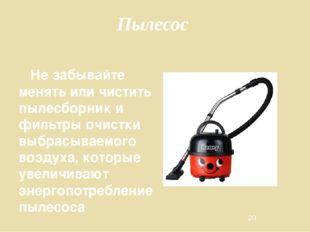 Пылесос Не забывайте менять или чистить пылесборник и фильтры очистки выбрасы