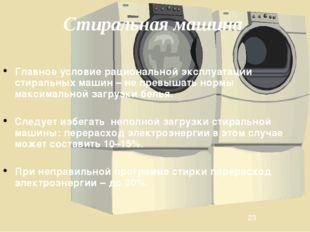 Стиральная машина Главное условие рациональной эксплуатации стиральных машин