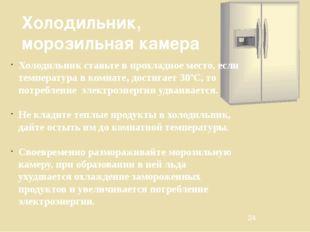 Холодильник, морозильная камера Холодильник ставьте в прохладное место, если