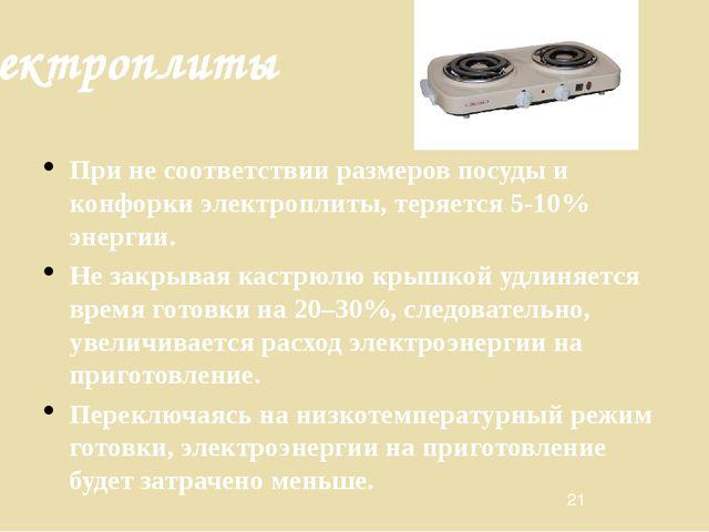 Электроплиты При не соответствии размеров посуды и конфорки электроплиты, тер...