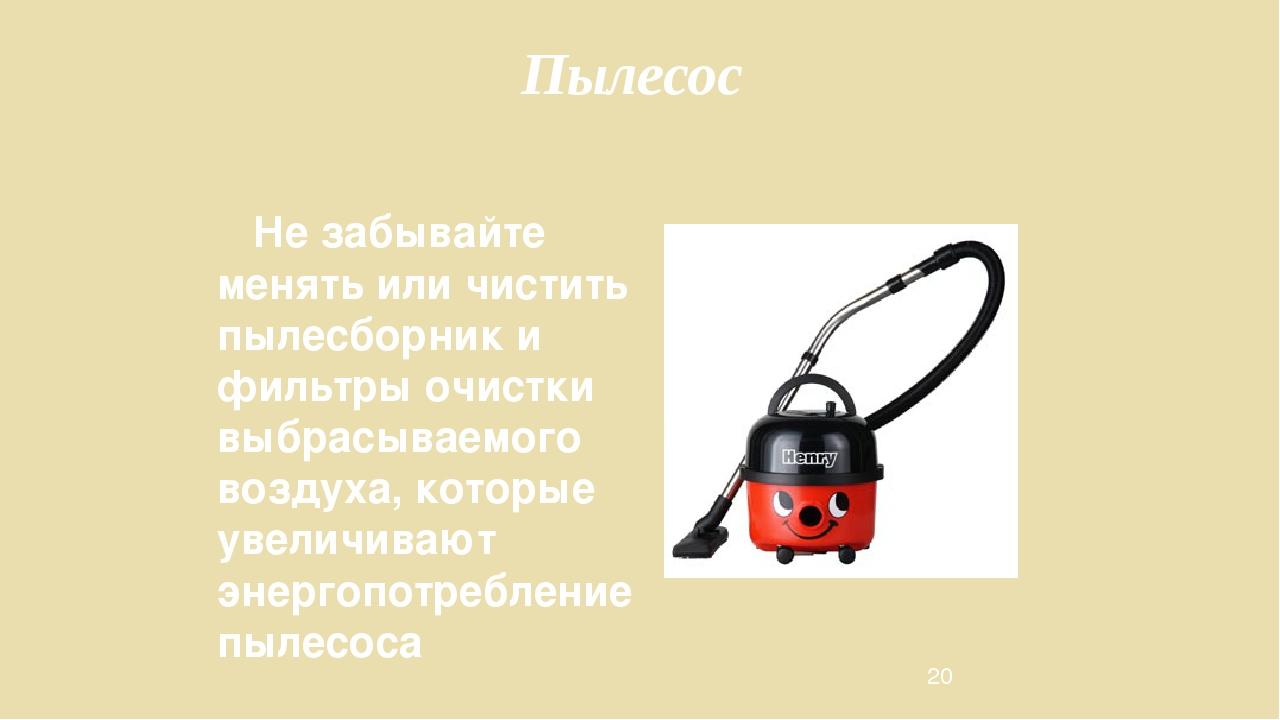 Пылесос Не забывайте менять или чистить пылесборник и фильтры очистки выбрасы...