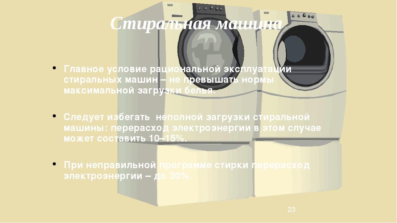 Стиральная машина Главное условие рациональной эксплуатации стиральных машин...