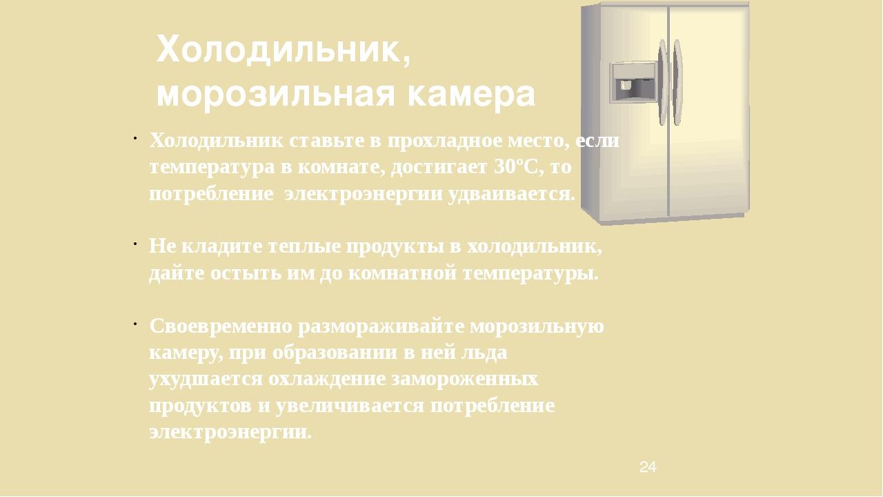 Холодильник, морозильная камера Холодильник ставьте в прохладное место, если...