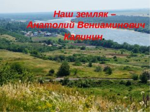 Наш земляк – Анатолий Вениаминович Калинин. .