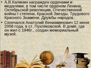 А.В.Калинин награжден орденами и медалями, в том числе орденом Ленина, Октябр