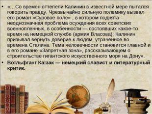 «…Со времен оттепели Калинин в известной мере пытался говорить правду. Чрезвы