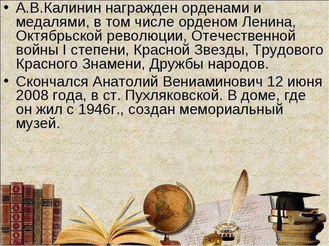 А.В.Калинин награжден орденами и медалями, в том числе орденом Ленина, Октябр...