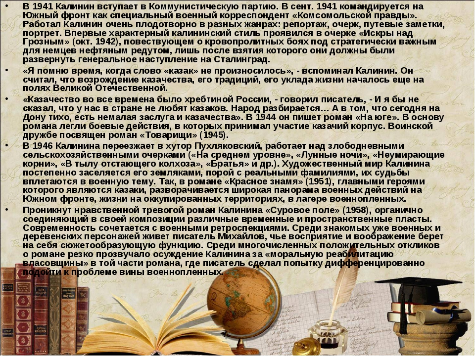 В 1941 Калинин вступает в Коммунистическую партию. В сент. 1941 командируется...