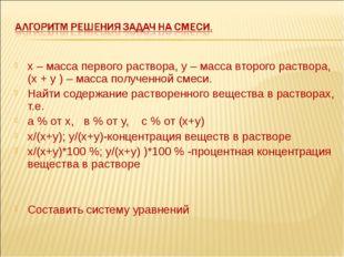 х – масса первого раствора, у – масса второго раствора, (х + у ) – масса полу