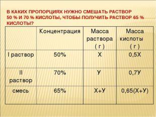 В КАКИХ ПРОПОРЦИЯХ НУЖНО СМЕШАТЬ РАСТВОР 50 % И 70 % КИСЛОТЫ, ЧТОБЫ ПОЛУЧИТЬ