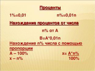Проценты 1%=0,01 n%=0,01n Нахождение процентов от числа n% от A B=A*0,01n Нах