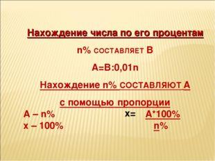 Нахождение числа по его процентам n% СОСТАВЛЯЕТ B A=B:0,01n Нахождение n% СО