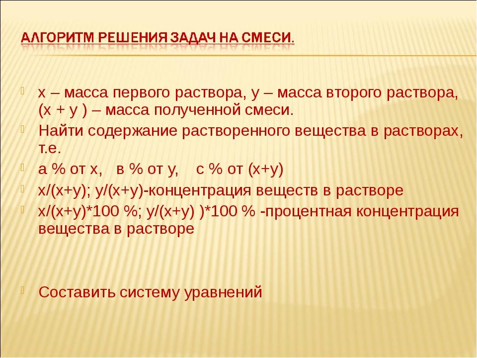 х – масса первого раствора, у – масса второго раствора, (х + у ) – масса полу...