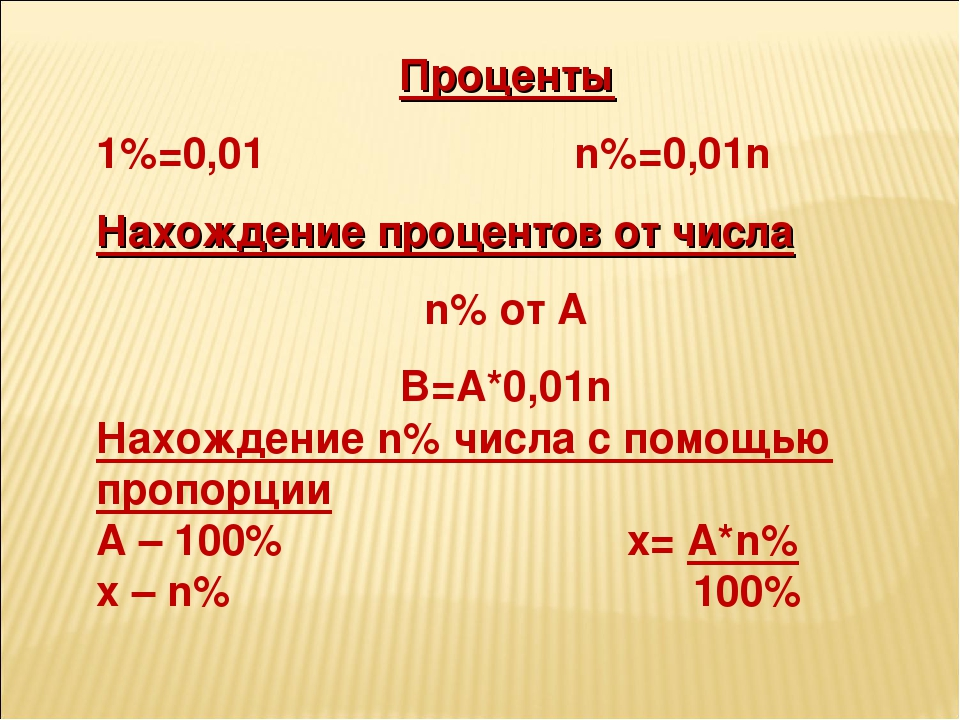 Проценты 1%=0,01 n%=0,01n Нахождение процентов от числа n% от A B=A*0,01n Нах...