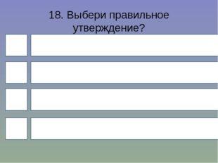 18. Выбери правильное утверждение? 4 1 3 2 Глагол – это часть слова Глагол –