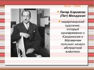 1872 - 1944 Питер Корнелис (Пит) Мондриан нидерландский художник, который одн
