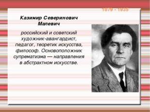 1879 - 1935 Казимир Северинович Малевич российский и советский художник-аванг