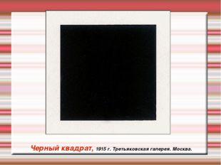 Черный квадрат, 1915 г. Третьяковская галерея. Москва.