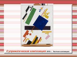 Супрематическая композиция 1916 г. Частная коллекция