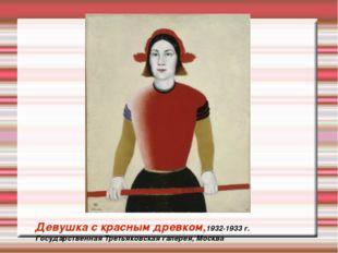 Девушка с красным древком,1932-1933 г. Государственная Третьяковская галерея,