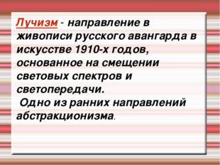 Лучизм - направление в живописи русского авангарда в искусстве 1910-х годов,