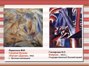 Ларионов М.Ф. Голубой Лучизм (Портрет Дурака), 1912 г. Частная коллекция. Гон