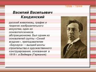 1866 - 1944 Василий Васильевич Кандинский русский живописец, график и теорети