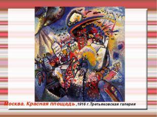 Москва. Красная площадь ,1916 г.Третьяковская галерея