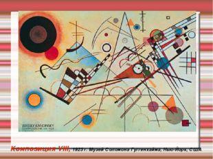 Композиция VIII, 1923 г. Музей Соломона Гуггенхайма, Нью-Йорк, США